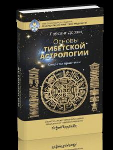 tibetian_astrology